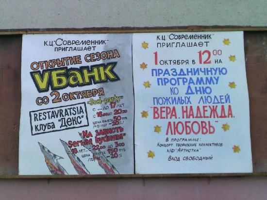 Культурный центр Современник - Заозёрный, Курган - рекламка