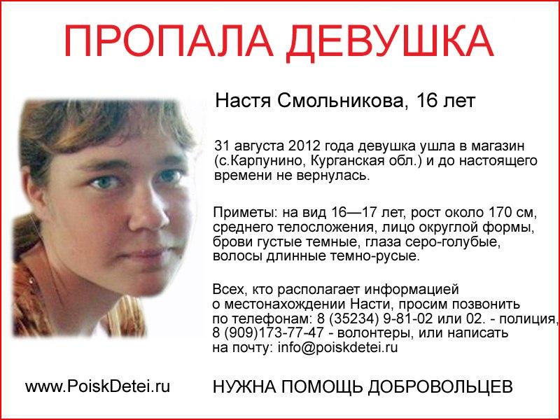 Пропала Настя Смольникова