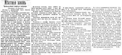 holera-tif-prezrenie-bejentsy-plennye