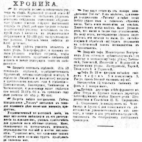 hronika-27021919