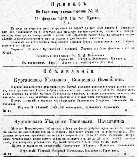 prikaz-ot-19021919