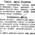 doctors-kurgan-1919