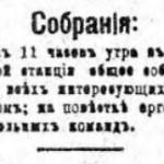 football-kurgan-1919