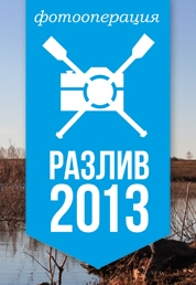 kurgan-razliv2013-banner