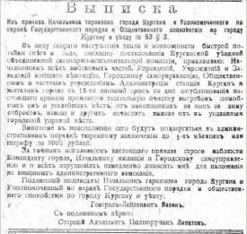 prikaz-kurgan-53-3