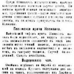 tsynga-novikov-chai