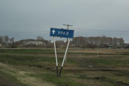 А вот и наш местный зауральский Урал