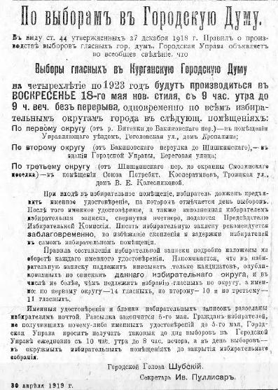 vybory-18-maya-1919