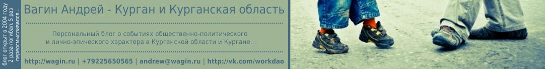 Вагин Андрей — Новости про Курган — Курганская область