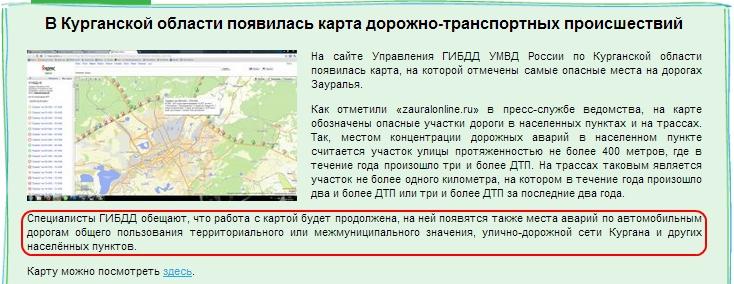 news-kurganobl-karta-dtp